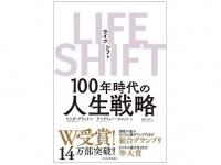 『LIFE SHIFT』(著:リンダ・グラットン、アンドリュー・スコット/翻訳:池村千秋/東洋経済新報社)