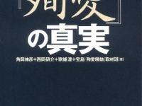 ※イメージ画像:『百田尚樹『殉愛』の真実』(宝島社)