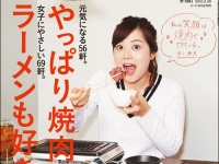 ※イメージ画像:「Hanako(ハナコ)2015年 2月26日号 No.1081」マガジンハウス