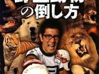 『アンタッチャブル柴田の野生動物の倒し方』(竹書房)