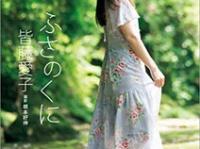 『皆藤愛子 ふさのくに』(文藝春秋)
