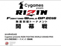 『RIZIN FIGHTING WORLD GP 2016 無差別級トーナメント』公式サイトより