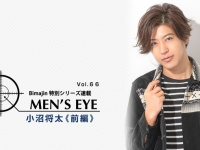 MEN'S EYE Vol.66 小沼将太《前編》