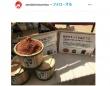 宮城県味噌醤油協同組合青年部(仙台味噌醤油若手みそ仲間)のインスタグラム