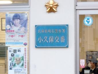 平野容疑者が訪れていた小久保交番