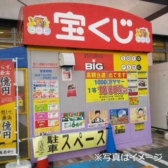 7億円「サマージャンボ宝くじ」10年周期の法則(2)ミニ1等の確率が500分の1に!