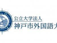 公立大学法人神戸市外国語大学のプレスリリース画像