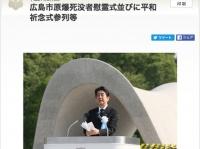 2015年の平和記念式典での安倍首相(首相官邸HPより)