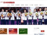 公益財団法人日本体操協会の公式サイトより