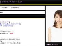 ※イメージ画像:ジャパンミュージックエンターテインメント「加藤綾子」プロフィールページより