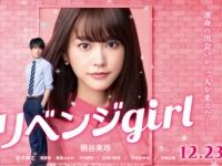 映画『リベンジgirl』公式サイト より