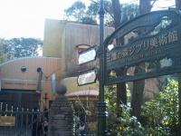 三鷹の森ジブリ美術館(「Wikipedia」より)