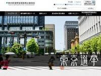 「東京都選挙管理委員会」公式サイトより