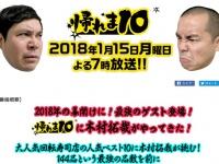 『帰れま10』公式サイト(「テレビ朝日HP」より)