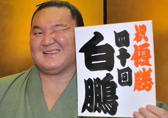 白鵬(写真:日刊スポーツ/アフロ)