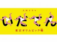 『いだてん~東京オリムピック噺~』公式サイトより