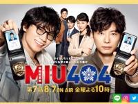 ※画像は日本テレビ『MIU404』番組公式ホームページより