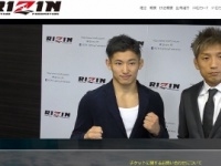 「RIZIN FIGHTING FEDERATION HP」より