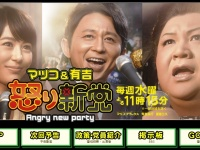 『マツコ&有吉の怒り新党』番組公式HPより