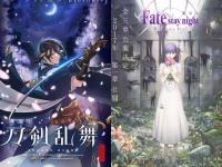 左TVアニメ『刀剣乱舞』、右「劇場版『Fate/stay night』Heaven's Feel」、各公式サイトより。