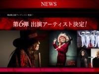 「VISUAL JAPAN SUMMIT 2016」公式サイトより