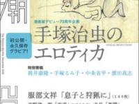 「新潮」(新潮社)12月号