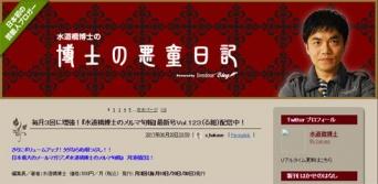 水道橋博士のオフィシャルブログより