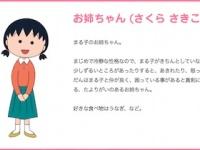 『ちびまるこちゃん』の「お姉ちゃん」水谷優子さんが乳がんで逝去して1年(画像は同番組のHPより)