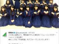 欅坂46公式Twitterより
