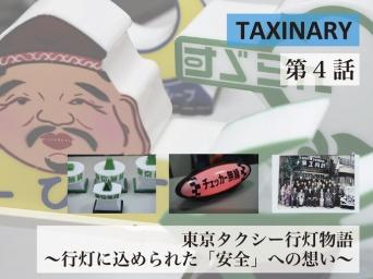 東京ハイヤー・タクシー協会のプレスリリース画像