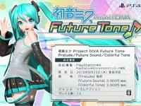 『初音ミク Project DIVA Future Tone』公式サイトより