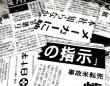 日本人は新聞に信頼をおいているのか
