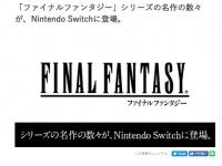 Nintendo公式サイトより