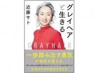 『グレイヘアと生きる』(SBクリエイティブ刊)