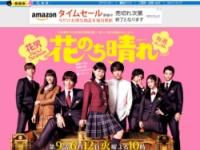 『花のち晴れ〜花男 Next Season〜』(TBS系)公式サイトより
