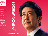 お友だち!? コネ!  神戸製鋼に利益誘導する安倍首相(自民党HPより)