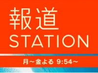 テレビ朝日『報道ステーション』番組HPより