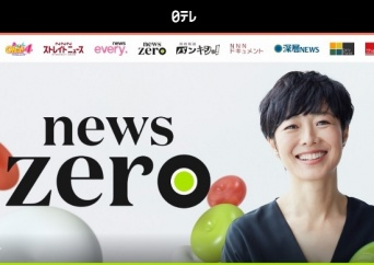 「news zero|日本テレビ - 日テレ」より