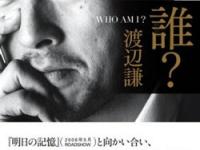 渡辺 謙『誰?  WHO AM I?』(ブックマン社)