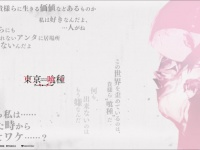 ※イメージ画像:映画『東京喰種トーキョーグール』公式サイトより