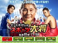テレビ朝日系『ビートたけしのスポーツ大将」番組公式サイトより