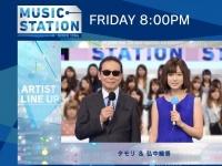 ※画像はテレビ朝日『ミュージックステーション』番組公式サイトより