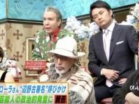 2月23日放送『サンデー・ジャポン』(TBS)より