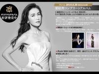 工藤静香・ポニーキャニオン公式ホームページ