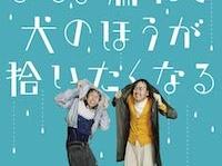 アンガールズ単独ライブ「びしょ濡れの犬のほうが拾いたくなる」DVD(ソニー・ミュージックマーケティング)