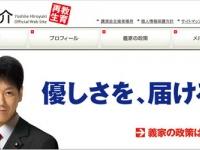 衆議院議員「義家弘介」OFFICIAL WEB SITEより