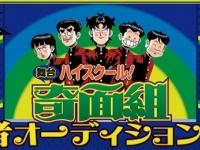 伝説の漫画「ハイスクール!奇面組」が初の舞台化決定