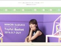 三森すずこオフィシャルサイト「mimorin.com」より。