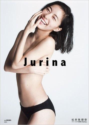 画像は松井珠理奈ファースト写真集『Jurina』より
