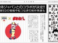 『おそ松さん』公式サイト「おそ松通信」より。